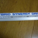 「HYBRID SYNERGY DRIVE」