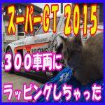 スーパーGT300 2015思い出の動画を作ってみました!!